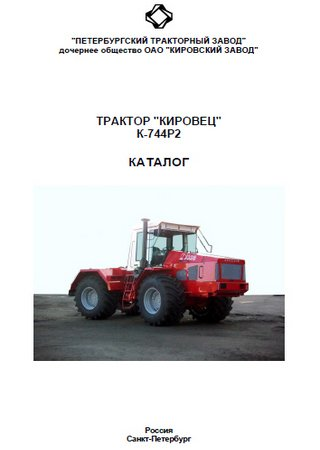 Spare parts catalogue for tractor K-744R2 «Kirovets»