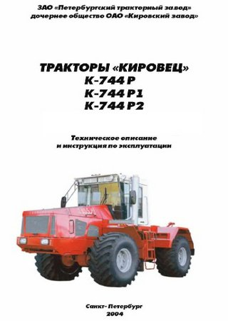 Owners manual for tractors K-744R, K-744R1 and K-744R2 «Kirovets»