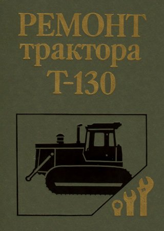 Service and repair manual for tractor ChTZ T-130
