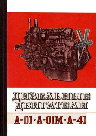 Service and repair manual for diesel engines AMZ A-01, AMZ A-01M and AMZ A-41