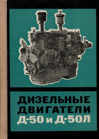Operation and maintenance manual for diesel engines MMZ D-50 and MMZ D-50L