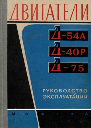 Owners manual for engines KhTZ D-54A, D-40R and D-75