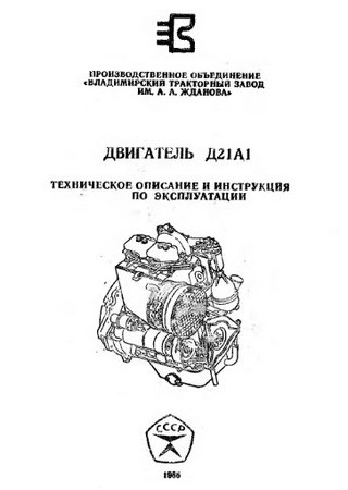 Owners manual for engine VMTZ D-21A1