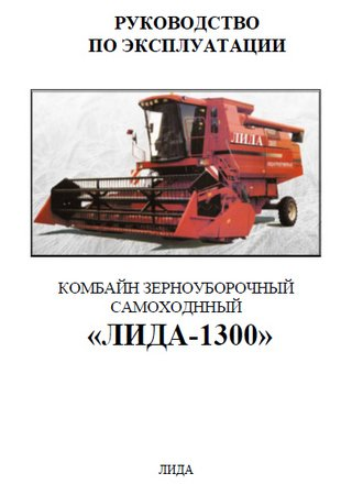Owners manual for grain harvester Lida-1300
