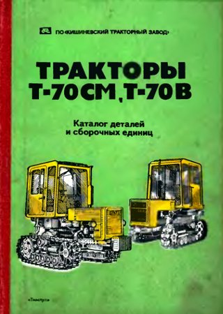 Spare parts catalogue for tractors KTZ T-70SM and KTZ T-70V