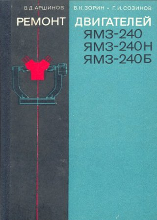 Repair manual for engines YaMZ-240, YaMZ-240N and YaMZ-240B