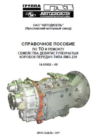 Repair manual for 9-speed transmission YaMZ-239