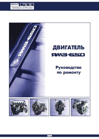 Repair manual for engines YaMZ-650