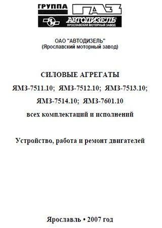 Repair manual for engines YaMZ-7511.10, YaMZ-7512.10, YaMZ-7513.10, YaMZ-7514.10 and YaMZ-7601.10