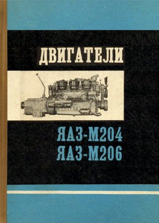 Owners manual for engines YaAZ-M204 and YaAZ-M206