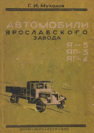 Operation and maintenance manual for trucks YaAZ Ya-5, YaG-3, YaG-4