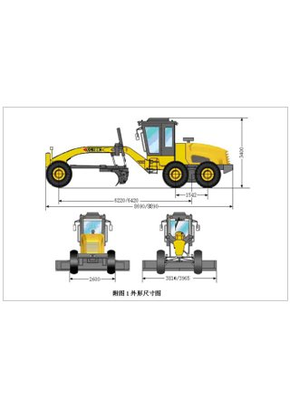 Owners manual for motor graders XGMA XG31651 and XGMA XG31802
