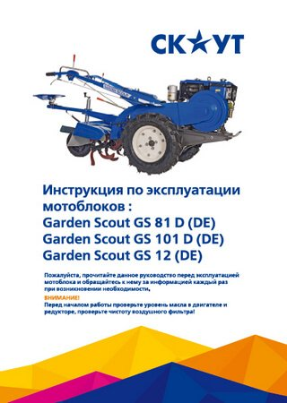 Owners manual for two-wheel tractors Garden Scout GS 81 D (DE), GS 101 D (DE) and GS 12 (DE)