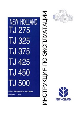 Owners manual for tractors New Holland TJ275 (TJ325, TJ375, TJ425, TJ450 and TJ500)