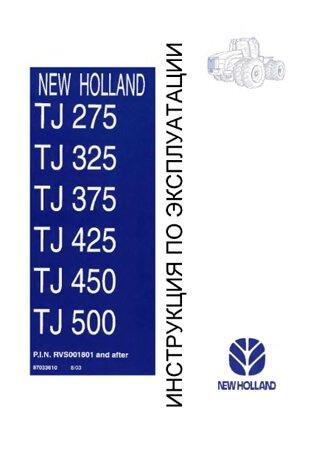Инструкция по эксплуатации тракторов New Holland TJ275 (TJ325, TJ375, TJ425, TJ450 и TJ500)