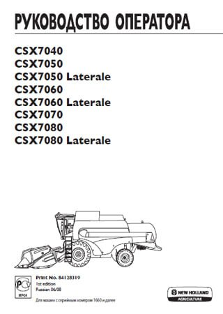 Operators manual for combines New Holland CSX7040 (CSX7050, CSX7060, CSX7070 and CSX7080)