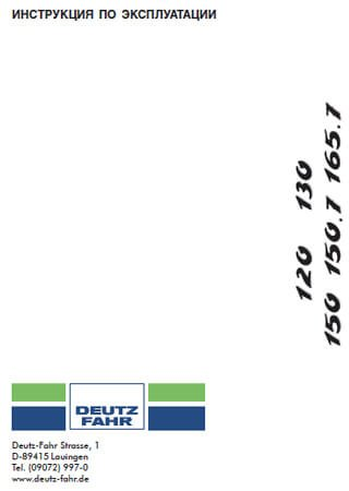 Owners manual for tractors Deutz-Fahr Agrotron 120 (130, 150, 150.7 и 165.7)