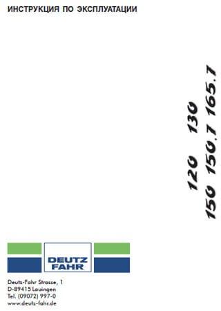 Инструкция по эксплуатации тракторов Deutz-Fahr Agrotron 120 (130, 150, 150.7 и 165.7)