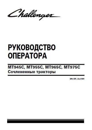 Operators manual for tractors Challenger MT900C (MT945C, MT955C, MT965C and MT975C)