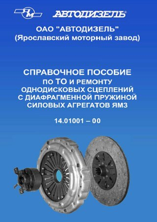 Service and repair manual for single-plate clutch of engines YaMZ