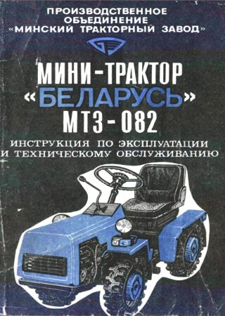 Operation and maintenance manual for mini tractor MTZ-082 «Belarus»