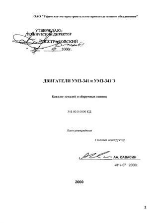 Katalog cześci do silników UMZ-341 i UMZ-341E