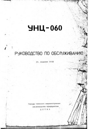 Service and repair manual for mini loader Detva UNC-060