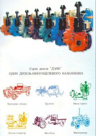 Operation and maintenance manual for engines Deli DL190-12, DLK195, DLH195, DLH1100, DLH1105 and DLH1110