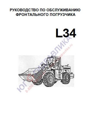 Operation and maintenance manual for front end loader Stalowa Wola L-34