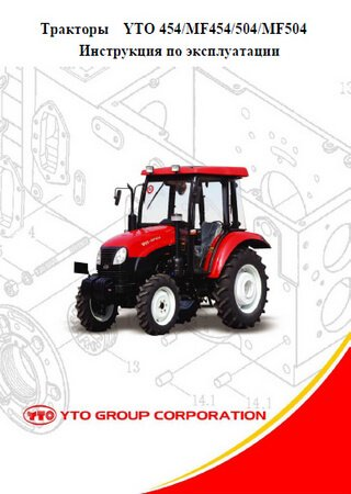 Owners manual for tractors YTO-454, YTO-MF454, YTO-504 and YTO-MF504