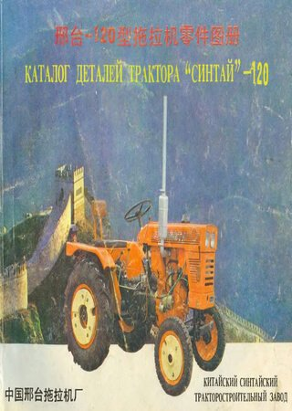 Spare parts catalogue for mini tractor Xingtai-120