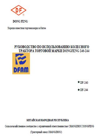 Owners manual for tractors DongFeng DF-240 and DF-244