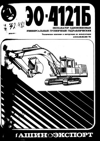 Technical description and owners manual for excavator KEZ EO-4121B