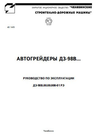 Owners manual for motor graders ChSDM DZ-98V