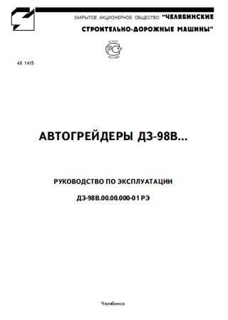 Руководство по эксплуатации автогрейдеров ЧСДМ ДЗ-98В