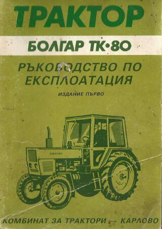 Owners manual for tractor KTZ Bolgar TK-80