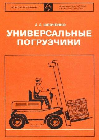 Универсальные погрузчики Balkancar, МЗИК, ЛЗА и Hyster