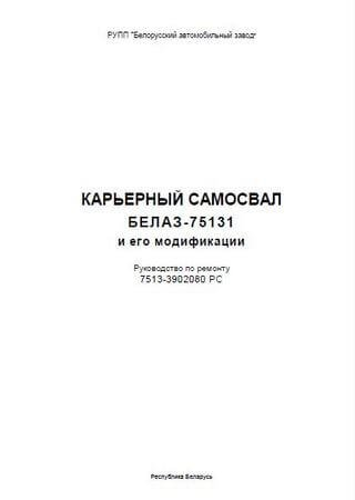 Repair manual for trucks BelAZ-75131