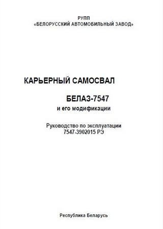 Owners manual for trucks BelAZ-7547