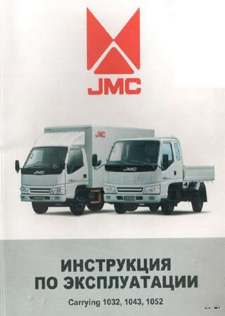 Owners manual for JMC Carrying 1032, 1043, 1052