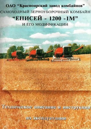 Owners manual for grain harvester KZK Yenisey-1200-1M