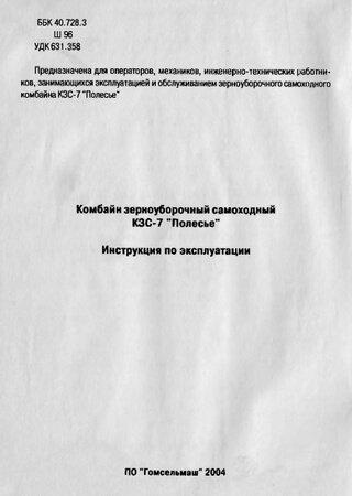 Instrukcja obsługi kombajn zbożowy Gomsielmasz KZS-7 «Polesie» («PALESSE GS07»)