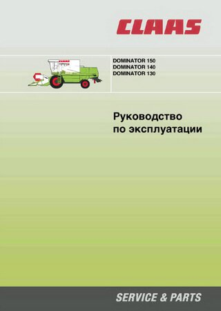 Owners manual for combines Claas Dominator 130, 140, 150