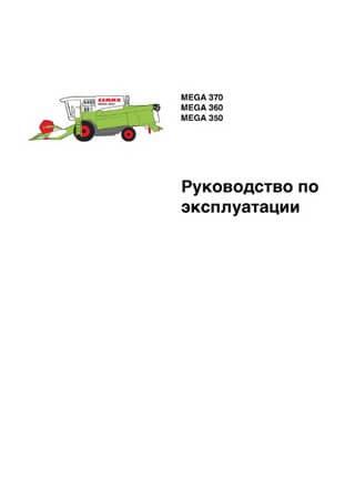 Руководство по эксплуатации комбайнов Claas Mega 350, 360, 370