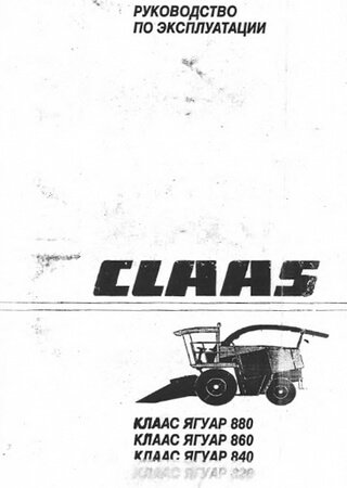 Owners manual for combines Claas Jaguar 820, 840, 860, 880
