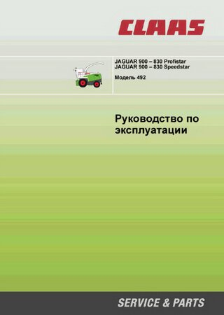 Owners manual for combines Claas Jaguar 830, 850, 870, 890, 900 (Speedstar and Profistar)