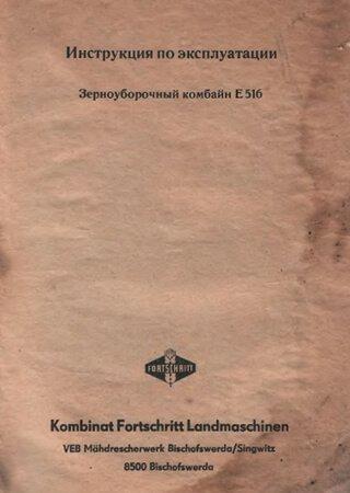 Инструкция по эксплуатации зерноуборочного комбайна Fortschritt E-516
