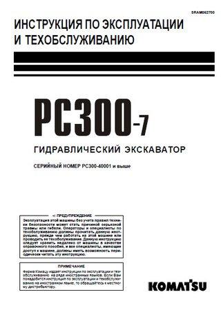 Гидравлический экскаватор Komatsu PC300-7: Инструкция по эксплуатации и техобслуживанию