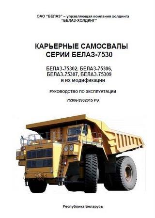 Instrukcja obsługi samochodów ciezarowych BelAZ-7530 (75302, 75306, 75307, 75309)