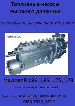 Instrukcja obsługi i naprawy pomp wtryskowych JaMZ-238, JaMZ-840, JaMZ-850, JaMZ-7510 i JaMZ-7514
